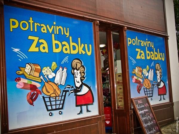Забавный язык Чехии