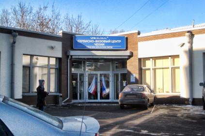 Обращаемся в визовый центр Чехии (Москва)